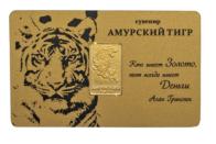 слитки амурский тигр