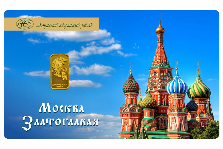 Купить ценный сувенир о Москве