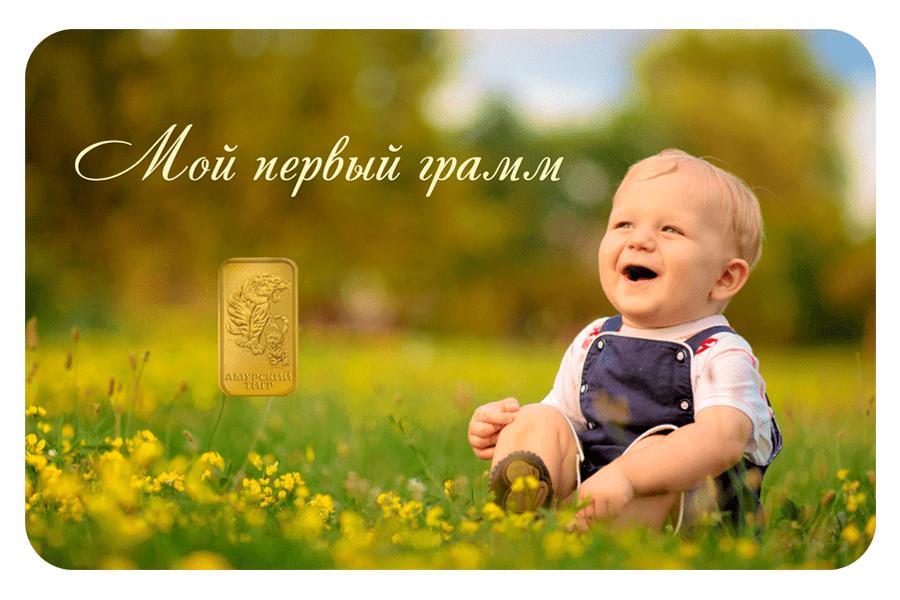 1 грамм золота